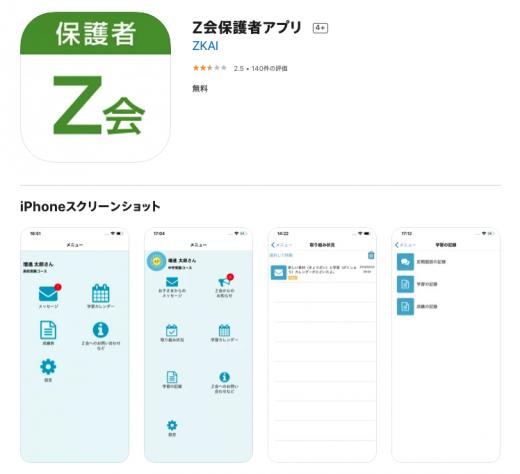 Z会の保護者向けアプリ