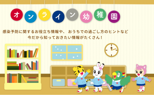 こどもちゃれんじオンライン幼稚園のイメージ