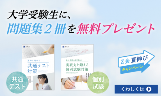 Z会大学受験生向け教材のイメージ