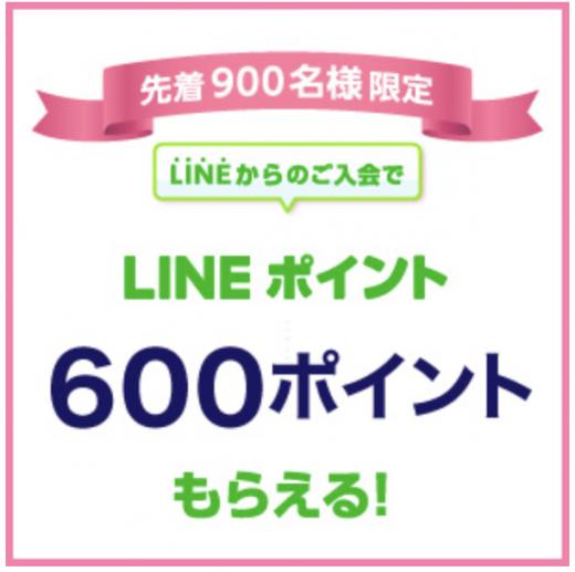 LINEからの入会特典