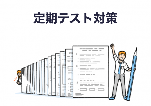 スタディサプリの定期テスト対策のイラスト