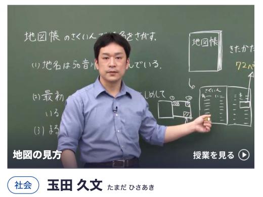 基礎レベル講座・玉田先生の社会の授業