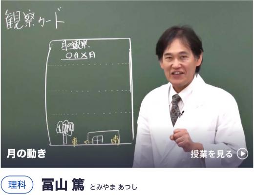 基礎レベル講座・冨山篤先生の映像授業