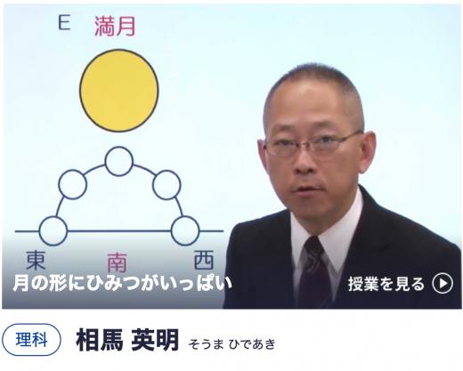 応用レベル講座・相馬英明先生の理科の授業