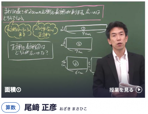 基礎レベル講座・尾崎正彦先生の数学授業
