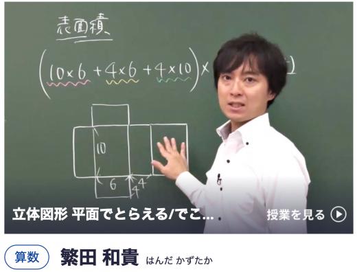 応用レベル講座・繁田和貴先生の講義
