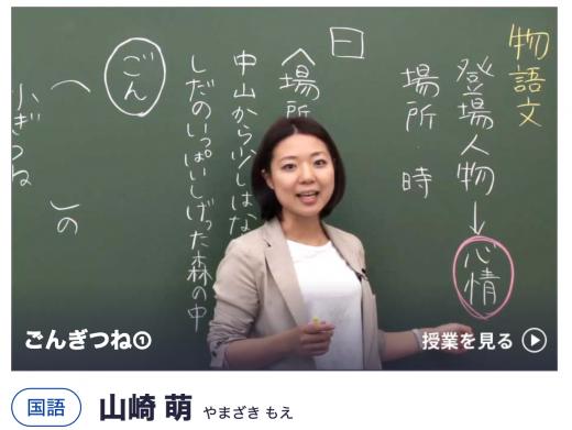スタディサプリ・基礎レベル講座・山崎萌先生の国語の映像授業