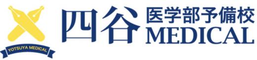 四谷メディカルのロゴ