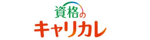 資格のキャリカレのロゴ