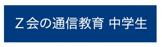 Z会中学生コースのロゴ