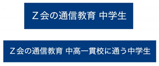 Z会中学生講座の2種類のコース