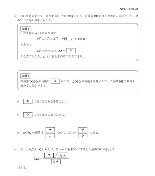 Z会・数学の共通テスト対策の演習問題