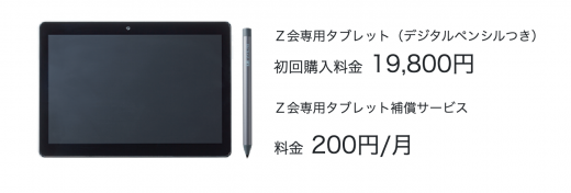 Z会のタブレット料金は初回限定19,800円