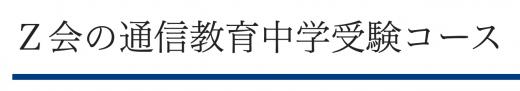 Z会中学受験コースのロゴ