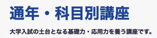 通年科目対策ロゴ