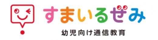 スマイルゼミ幼児コースのロゴ