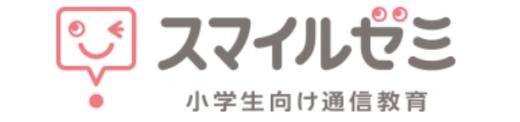 スマイルゼミ小学生コースのロゴ