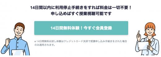 スタディサプリ14日間無料ロゴ画像