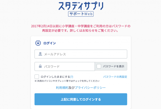 学習WEBログイン画面