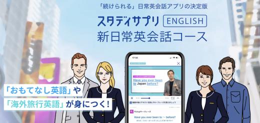 新日常英会話ホームページ画像