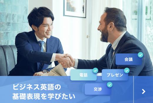 ビジネス英語のホームページ画面