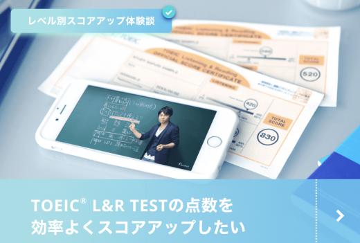 TOEIC L&Gホームページ画面