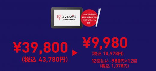 スマイルゼミのタブレット代金は9980円で使用可能