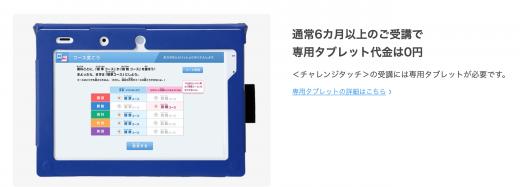 進研ゼミのタブレット代金は無料で利用可能