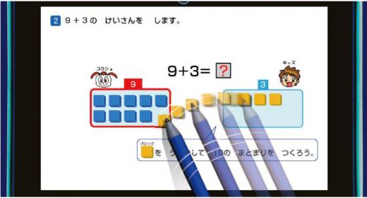 算数の画面