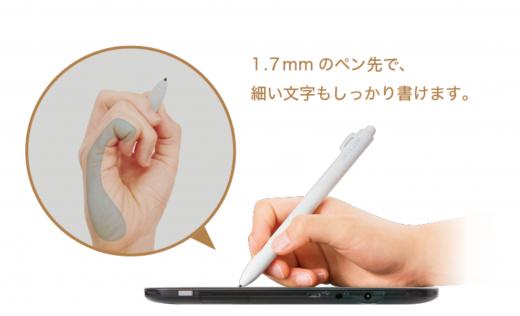 スマイルゼミのタッチペンは描きやすさが魅力的