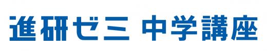 進研ゼミ中学講座のロゴ
