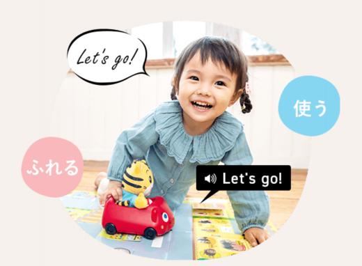 こどもちゃれんじEnglishでしまじろうと一緒に遊ぶ子供