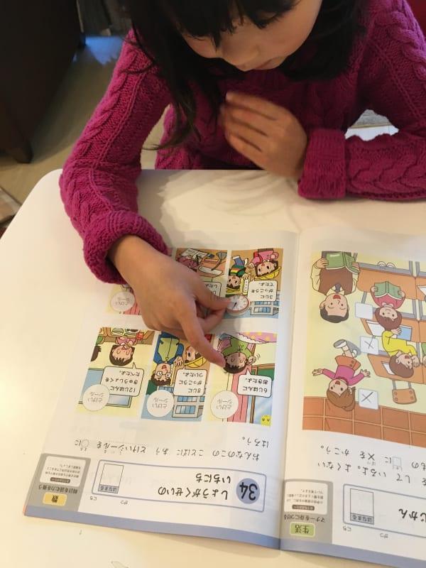 Z会を勉強する子供
