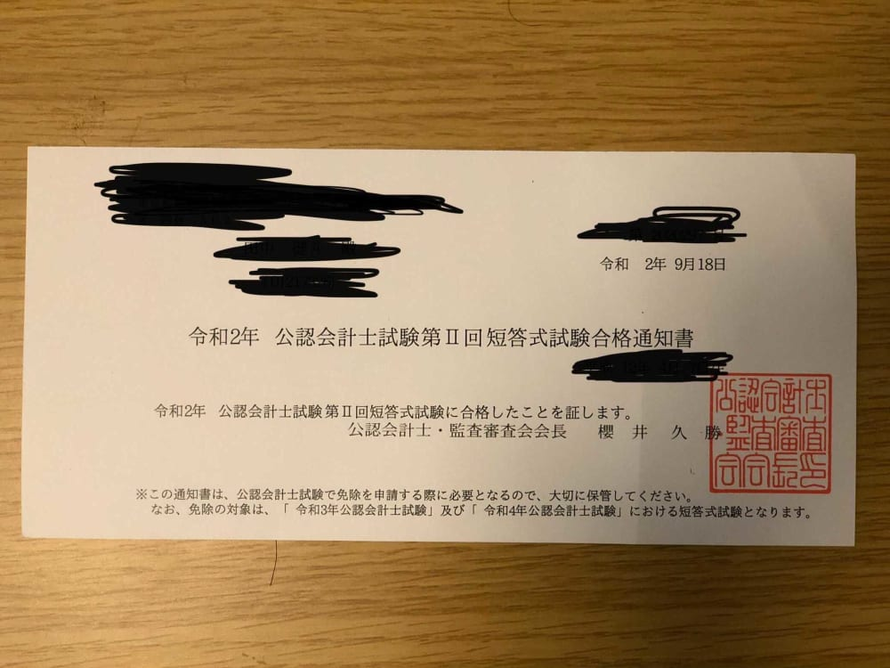 田中の令和2年公認会計士試験短答式試験合格通知書
