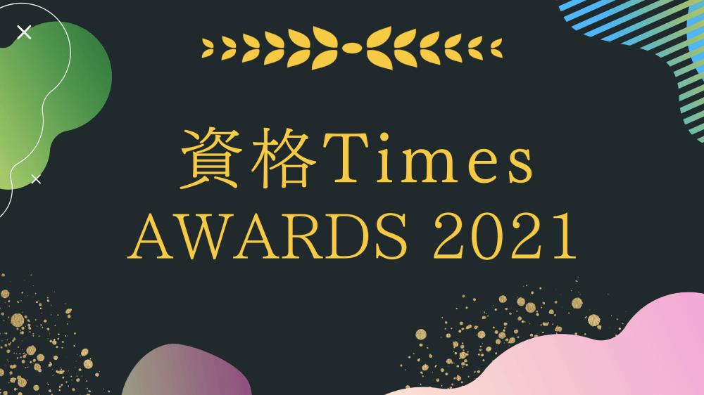資格Times AWARDS2021 のキャプチャー