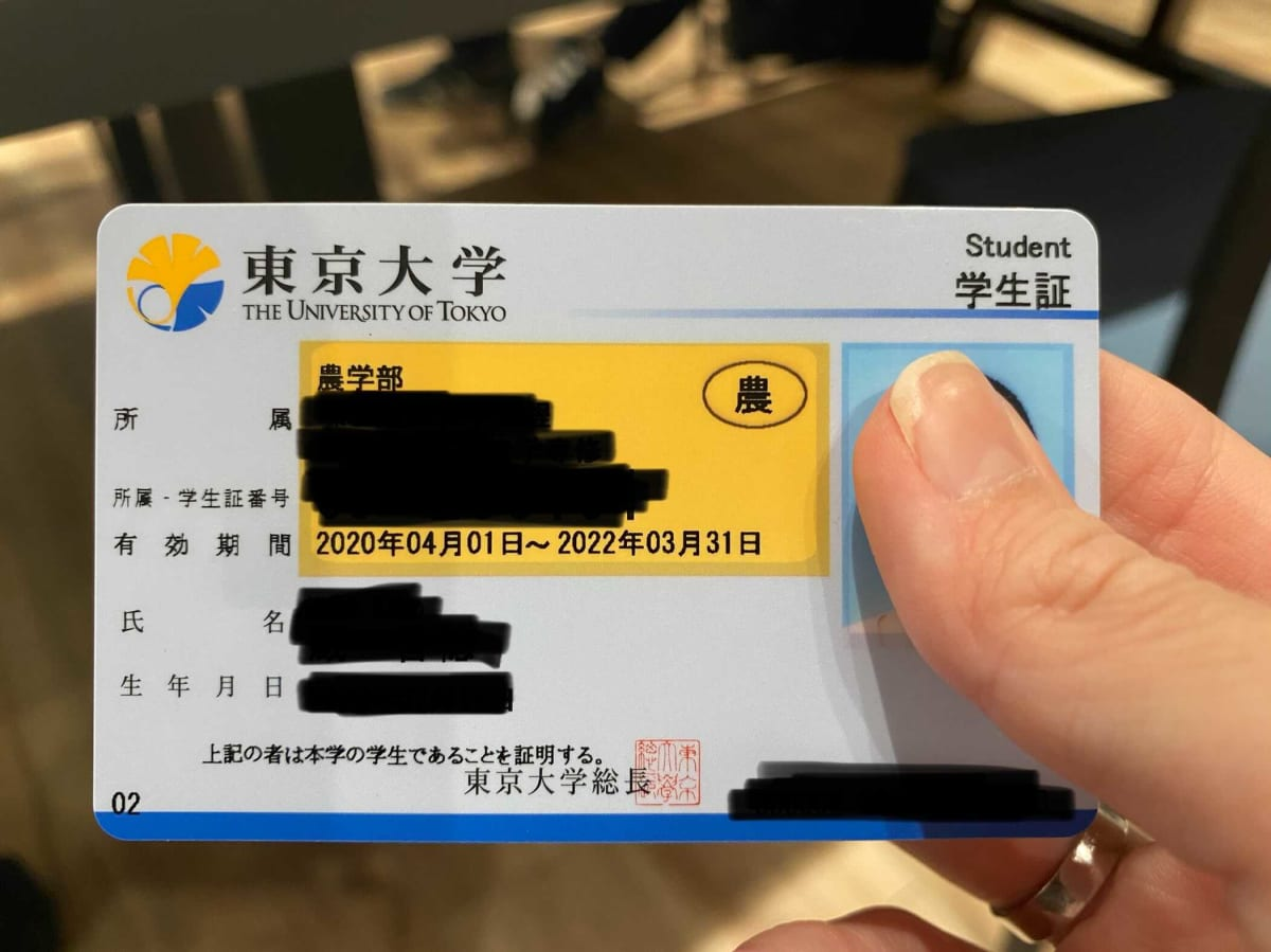 kahoの東京大学の学生証