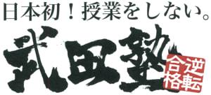 武田塾のロゴ