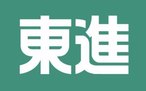 東進のロゴ