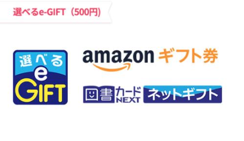 選べるe-GIFT(500円)