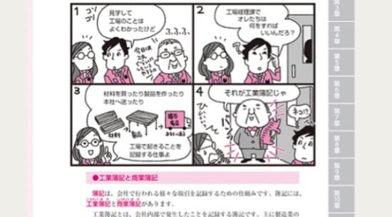 ユーキャン簿記講座の漫画付きテキスト