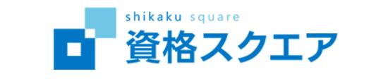 資格スクエアのロゴ