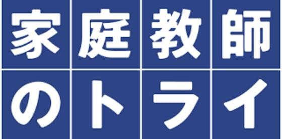 トライのロゴ