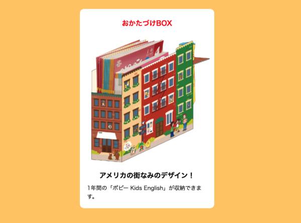 おかたづけBOX