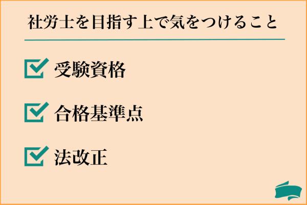 社労士試験を受験する際の注意点3つ