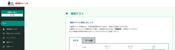 フォーサイトのManaBun画面