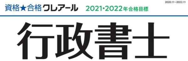 クレアール行政書士講座のロゴ