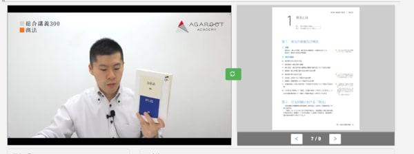 アガルートの実際の講義画面