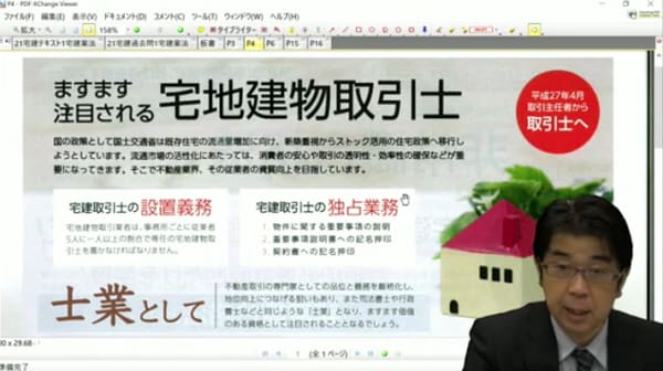 クレアール宅建講座の講義画面