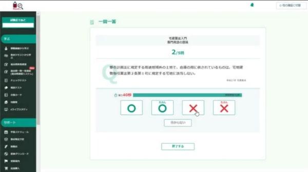 フォーサイトのManaBun利用画面