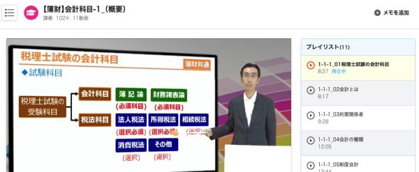 スタディング税理士講座の講義画面